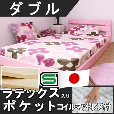 ベッド ダブルベッド マットレス付き 日本製フレーム ローベッド ダブル SGマーク付国産天然ラテックス入ポケットコイルスプリングマットレス付