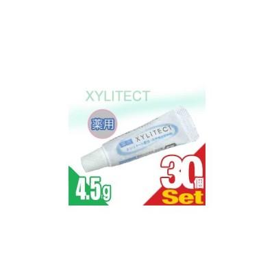 ホテルアメニティ 業務用歯磨き粉(歯みがき粉) 薬用キシリテクト (XYLITECT)4.5g x30個セット (安心の1個ずつの個包装タイプです) 「ネコポス発送」「当日出荷」
