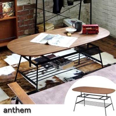 【最大1000円OFFクーポン配布中】 ローテーブル anthem アンセム 高さ調整機能 幅110cm ( 送料無料 センターテーブル リビングテー