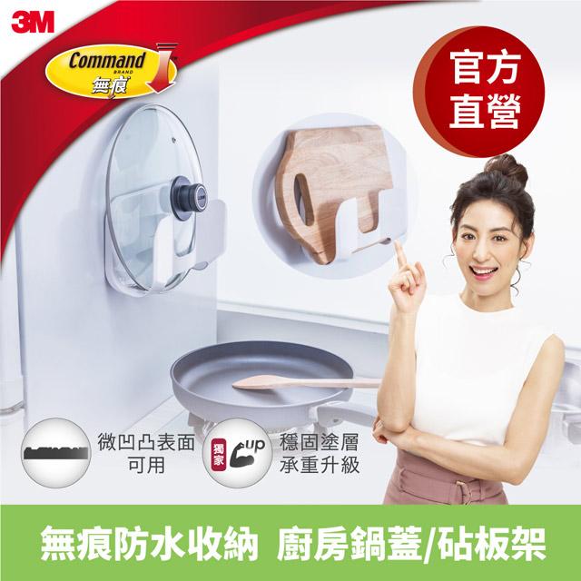 3M 無痕廚房收納-鍋蓋/砧板架