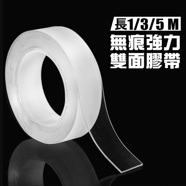 雙面無痕膠帶 透明雙面 厚1mm 寬3cm 長1m/3m/5m 雙面膠 無痕膠 壓克力膠帶 無痕貼 萬能無痕貼