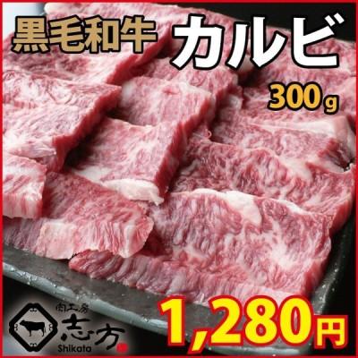 黒毛和牛 カルビ  300g 焼肉 バーベキュー BBQ 牛肉 焼き肉