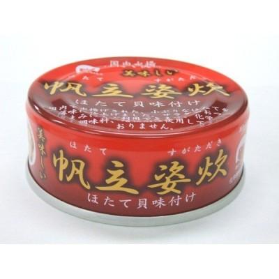 美味しい帆立姿炊 缶詰  24缶  各70g 賞味期限3年 化学調味料 増粘剤不使用  家庭用 ご飯のおかず
