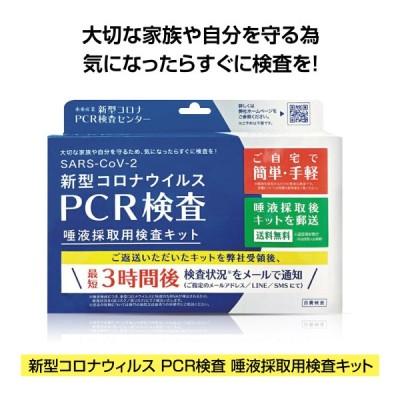 PCR 唾液 検査キット コロナウイルス 検査キット 【検体受領後最短3時間で結果通知】 東亜産業