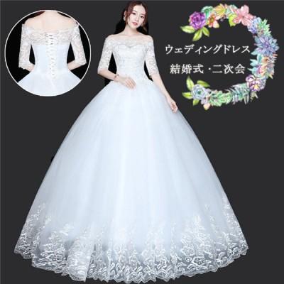 ウェディングドレス ワンピース 白 オフショルダー レース ?身 花嫁ドレス パーティードレス イブニングドレス 披露宴 演奏会