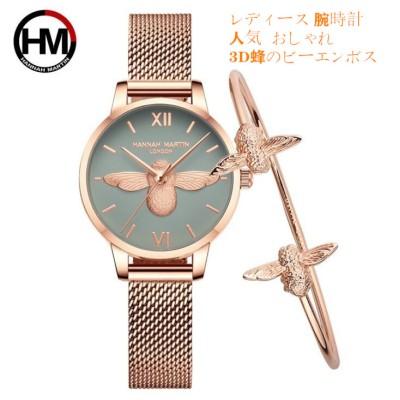 腕時計 レディース HANNAH MARTIN 人気  おしゃれ 3D蜂のエンボス ファッション カジュアル   女性 時計 ビジネス 日本製 クォーツ 防水 30m