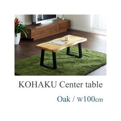 センターテーブル テーブル 机 kohaku オーク 幅100cm