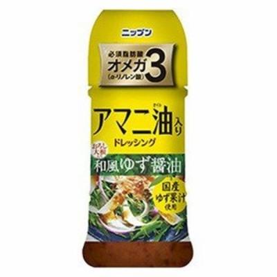 [送料無料][24個]アマニ油入りドレッシングゆず醤油150g 賞味期限2020.11.26以降【訳あり・賞味期限間近】