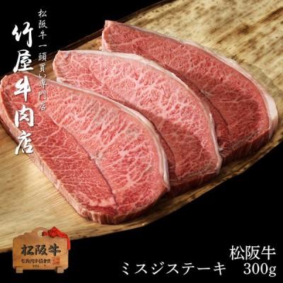 松阪牛 ステーキ 特上 霜降り肉 ミスジ 100g×3
