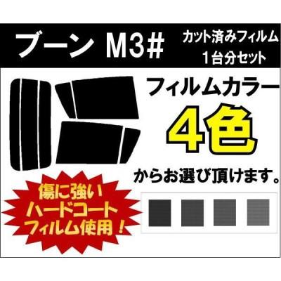 カーフィルム カット済み 車種別 スモーク ブーン M3# リアセット