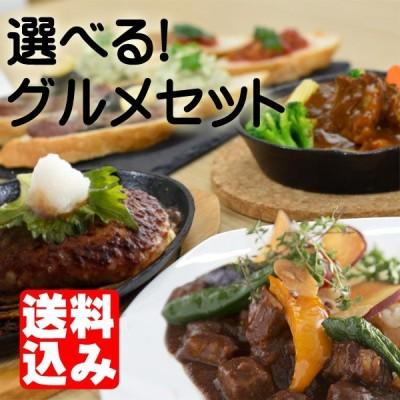 ギフト 国産 肉  ギフト プレゼント 詰め合わせ 食品  牛肉 選べるセット 北海道 グルメ 洋食  道産牛  おかず 惣菜 つまみ