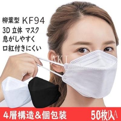 マスクKF943D立体柳葉型4層構造平ゴム50枚入メガネが曇りにくい個包装不織布個包装韓国風感染予防男女兼用KF94マスク