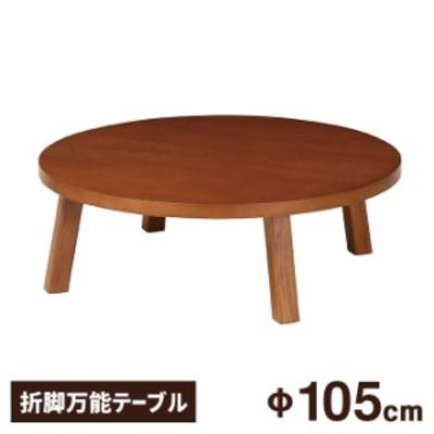 折脚万能丸テーブル 文机 丸座卓 ちゃぶ台 食卓 円形 幅120cm奥行き75cm 天然木突板貼り TZ-R100(BR) 送料無料 弘益