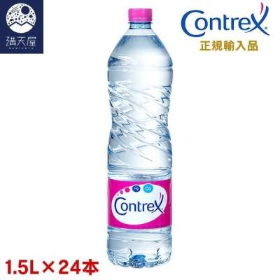 コントレックス 1.5L×24本 CONTREX 水 ミネラルウォーター(正規輸入品 日本語ラベル)【2021年10月上旬より順次発送開始予定】