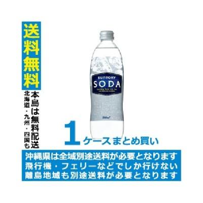 送料無料 サントリー ソーダ 【瓶】 500ml×1ケース(24本)(024)