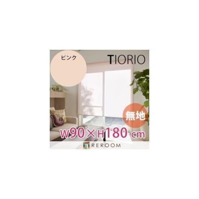 ロールスクリーン 規格品 タチカワ グループ 無地 幅90cm×高さ180cm TR151-D ピンク TIORIO 国産 安心1年保証 取付簡単(REROOM)