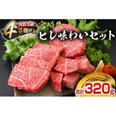 E30-20 ≪肉質等級4等級以上≫超希少!!宮崎牛ヒレ味わいセット(合計320g)