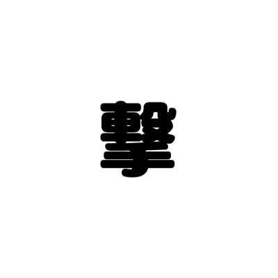 切り文字 【撃】サイズ:SS(40×40mm)素材:カッティングシート