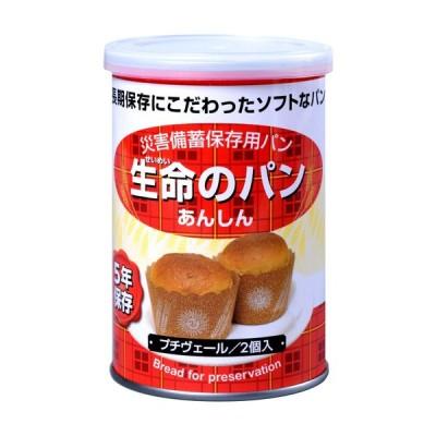 ◆アンシンク 生命のパン プチヴェール 5年保存 1ケース24缶