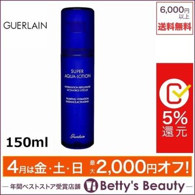 ゲラン スーパー アクア ローション N  150ml (化粧水)