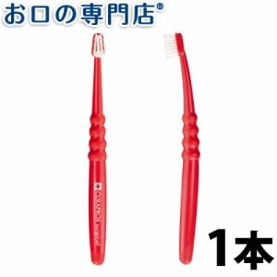歯ブラシ クラプロックス CS surgical メガソフト 1本 Curaprox キュラプロックス サージカル 歯科専売品