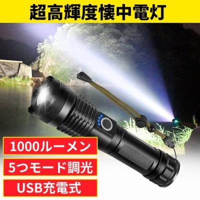 懐中電灯 Led 5モード調光 超高輝度1000ルーメン USB充電式 明るい CREE XHP50 Led ハンディライト 防災 地震 停電対策 登山 釣り用 作業用