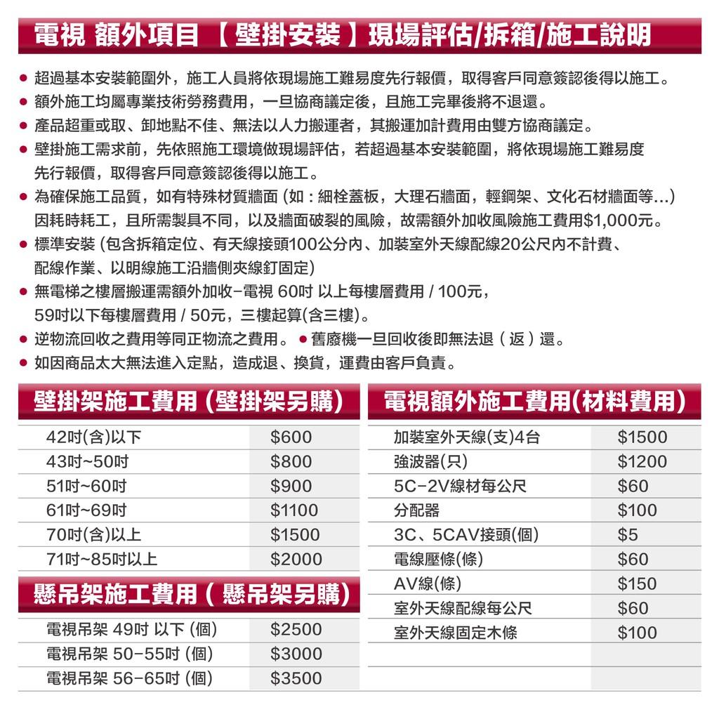 LG樂金大型家電 壁掛架施工費用(施工時間, 以安裝人員約定時間為主)購買家電的服務不另作選購