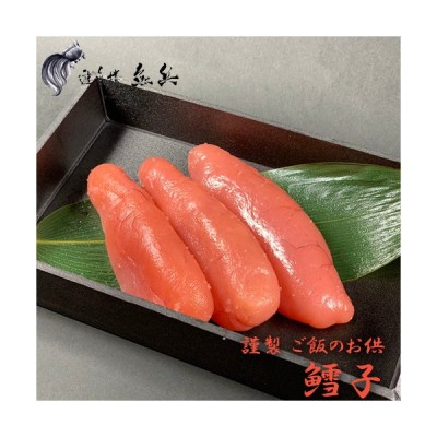 謹製 ご飯のお供 鱈子 約230g 遊亀楼魚兵 燕三条 たらこ 産地直送 お土産 ギフト 贈り物 お取り寄せ