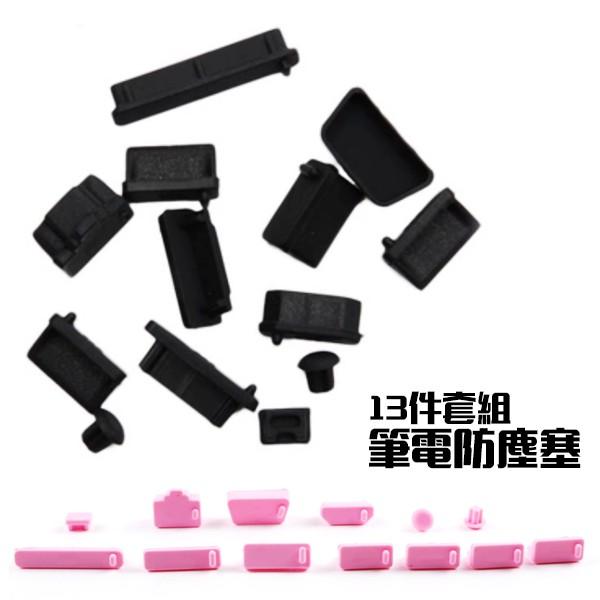 筆電防塵塞 防潮防塵套組 通用型 13件1組賣$8 筆記型電腦 防塵塞 防塵套 顏色隨機(V50-0107)