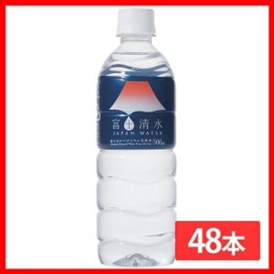 富士清水JAPANWATER 500ml 24本入 ミツウロコビバレッジ プラザセレクト