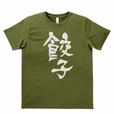 食べ物 野菜Tシャツ おもしろ 餃子 カーキー
