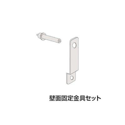 サカエ 壁面固定金具セット(壁面固定金具×2個、アンカーボルト付き) SKE-SKSWK