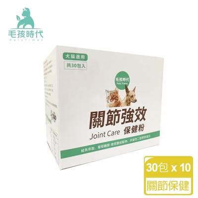 毛孩時代-強效關節保健粉10盒(30包/盒)