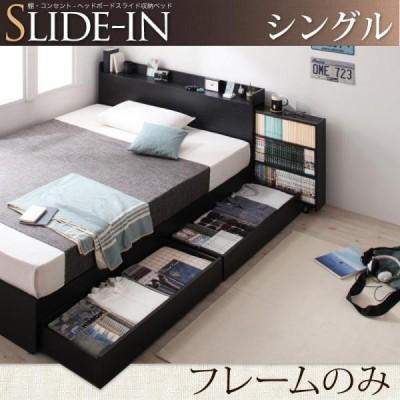 棚・コンセント ヘッドボードスライド収納ベッド 【SLIDE-IN】スライドイン フレームのみ シングル
