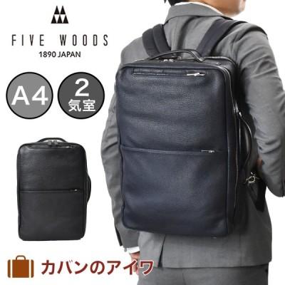 ファイブウッズ ビジネスリュック FIVE WOODS メンズ 本革 A4  2気室 39093 GRAIN グレイン リュック バックパック ビジネスバッグ 2way 日本製 通勤 おしゃれ
