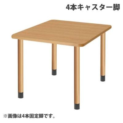 『代引不可』 (個人宅+3300円) タック テーブル キャスター脚 W900×D900×H656mm ナチュラル UFT-4K9090-NA-L3 『返品不可』