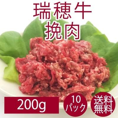 送料無料 和牛ミンチ 和牛ひき肉 中津ミート  瑞穂牛 挽肉 200g 10パック