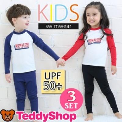 即納 キッズ 水着 女の子 男の子 子供用 3点セット ラッシュガード パンツ スイムキャップ 長袖 水泳帽 ロングパンツ 上下 子供 キュート