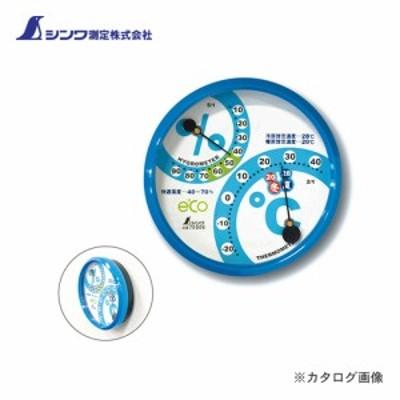 シンワ測定 温湿度計 F-2M 環境管理 丸型 10cm アクアブルー 70506