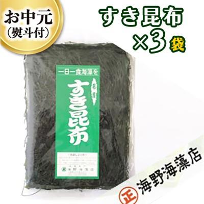 AD012_<お中元熨斗付>すき昆布 3袋セット