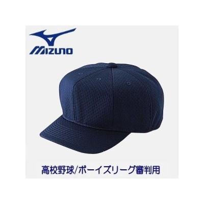MIZUNO ミズノ 審判 球審 キャップ 八方型 受注生産モデル 高校野球 ボーイズリーグ 野球ウェア