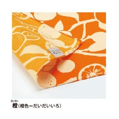 風呂敷 京の両面おもてなし 中巾 橙(橙色ーだいだいいろ)綿100% 風呂敷 贈り物包み 海外 贈り物