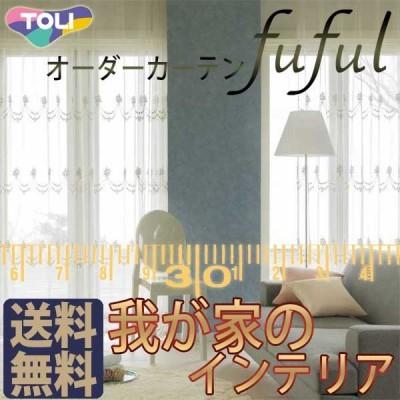 東リ fuful フフル オーダーカーテン&シェード EMBROIDERY TKF10645 スタンダード縫製 約1.5倍ヒダ