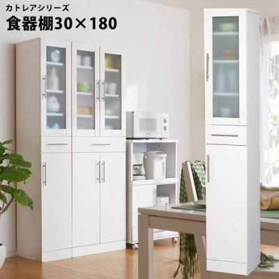食器棚 食器 収納 棚 キッチン 収納棚 扉付き 隙間収納 30cm ダイニングボード (23462)(KR)
