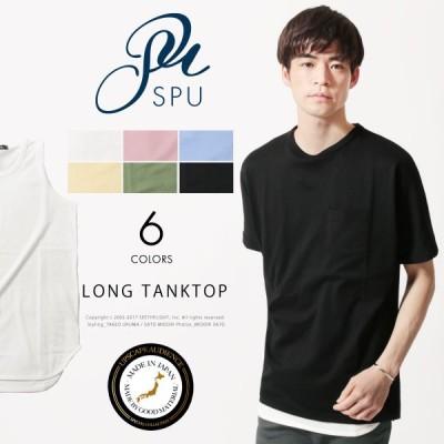 メンズ タンクトップ メンズファッション 日本製 天竺 ロング タンクトップ Upscape Aud