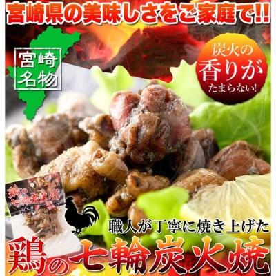 宮崎名物 鶏の七輪炭火焼 50g×4袋 送料無料 職人が丁寧に焼き上げた逸品! 200g