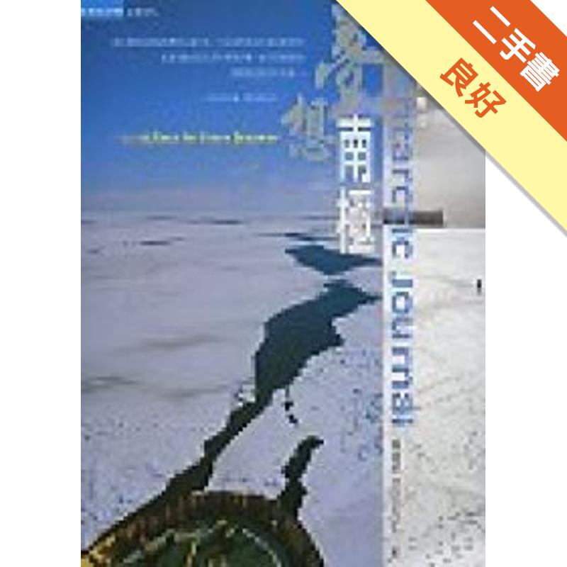 夢想南極-荒冰野地的魅力[二手書_良好]2913