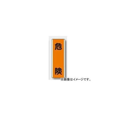 ユニット/UNIT 短冊型標識(タテ) 危険 品番:810-60