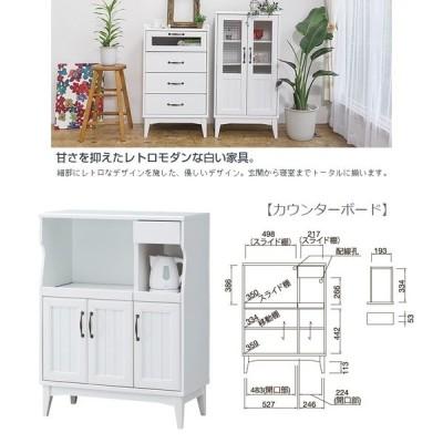 レトロア カウンターボード 幅83cm 白家具 キッチン おしゃれ ダイニング 台所 組立品 RTA-1185SL