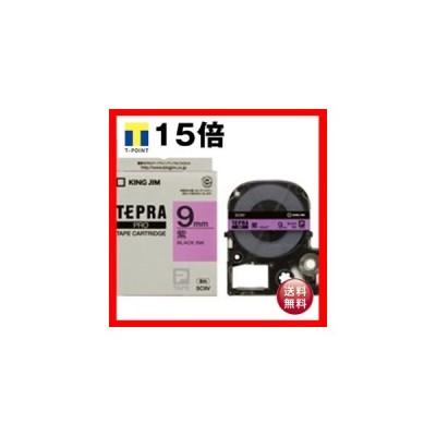 (業務用5セット) キングジム テプラPROテープ/ラベルライター用テープ 〔幅:9mm〕 SC9V 紫に黒文字